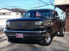 フォード F−150XLTフレアサイド4WD 新並 キセノン 1ナンバー定員6名
