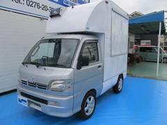 ハイゼットトラック 移動販売車 4WD デモカー(ダイハツ)