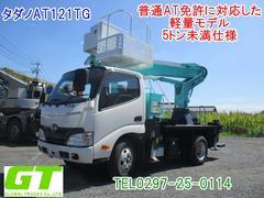 デュトロ高所作業車 タダノAT−121TG(F)5t未満仕様