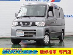 NV100クリッパーバンGXハイルーフ 新品Mナビ1セグキーレスワンオーナー車4WD