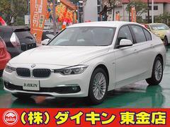 BMW318i ラグジュアリー HDDナビ 本革 Bモニター