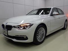 BMW330eラグジュアリー 正規認定中古車