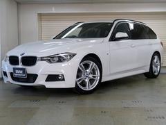 BMW320d Mスポーツ 後期型 アクティブクルーズ 認定中古車