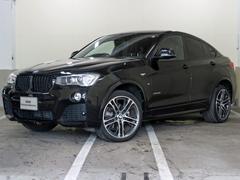 BMW X4xDrive 28i Mスポーツ ブラックグリル 20インチ