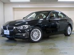 BMW320iラグジュアリー 茶革 アクティブクルーズ 認定中古車