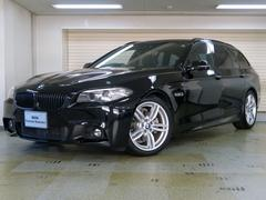BMW523dツーリングMスポーツ ザ・ピーク 全国260台限定車