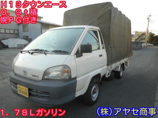 トヨタ 0.9t積幌PG付荷重300kg1.8Lガソリン車3方開