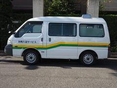 ボンゴバン福祉介護 デベロ製 入浴車 4人乗り