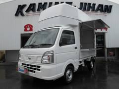 NT100クリッパートラック 移動販売車 届出済未使用車(日産)