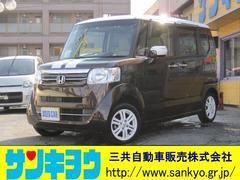N BOXG・Lパッケージ ナビTV 自動ドア バックカメラ