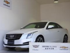 キャデラックATSクーペプレミアム CA認定中古車 登録済み未使用車 2Lターボ