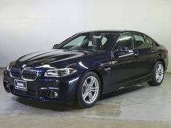BMW523i Mスポーツ 全国保証 全国納車 認定中古車