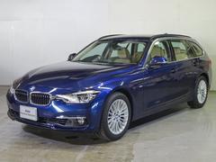 BMW318iツーリング ラグジュアリー サポート対象 全国保証