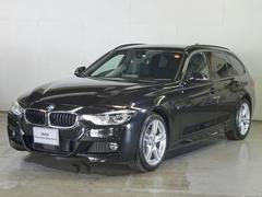 BMW320dツーリング 全国保証 全国正規ディーラー保証