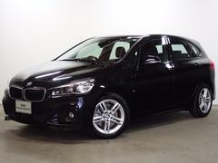 BMW225xeアクティブツアラー Mスポーツ 全国2年保証