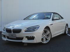 BMW640iカブリオレ Mスポーツ 弊社デモカー 禁煙車 LED