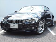 BMW420iクーペ ラグジュアリー 弊社デモカー 禁煙車 ACC