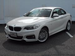 BMW220iクーペ Mスポーツ 弊社デモカー 禁煙車 リアカメラ
