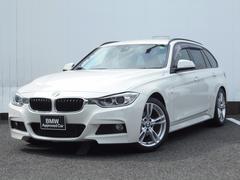 BMW320iツーリング Mスポーツ 禁煙車 ドライブアシスト