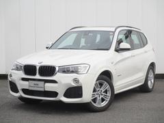 BMW X3xDrive 20d Mスポーツ サンルーフ レザーシート