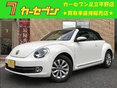 VW ザ・ビートル・カブリオレベースグレード 本革シート 地デジ付メモリーナビ ETC