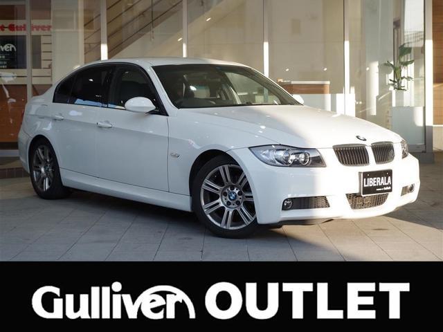 BMW 3シリーズ 320i Mスポーツパッケージ (車検整備付)