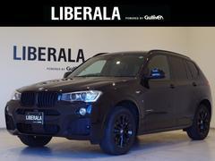 BMW X3セレブレーションエディションブラックアウト 200台限定車