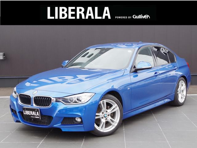 BMW 3シリーズ 320d Mスポーツ 5年保証対象 (検29.10)