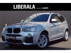 BMW X3xDrive 20d Mスポーツ 5年保証