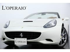 フェラーリ カリフォルニア30有償OPカラー ワンオーナ 低・走・行 屋内保管 人気色