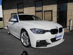 BMW320dツーリング Mスポーツ ワンオーナー
