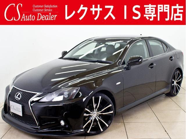 レクサス IS 250VerL 現行スピンドルLOOK 黒革 HD...