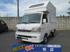 ハイゼットトラック 移動販売車 4WD 5MT(ダイハツ)