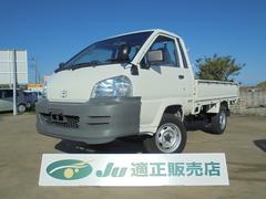 タウンエーストラック1.8 DXシングルロング 三方開 4WD