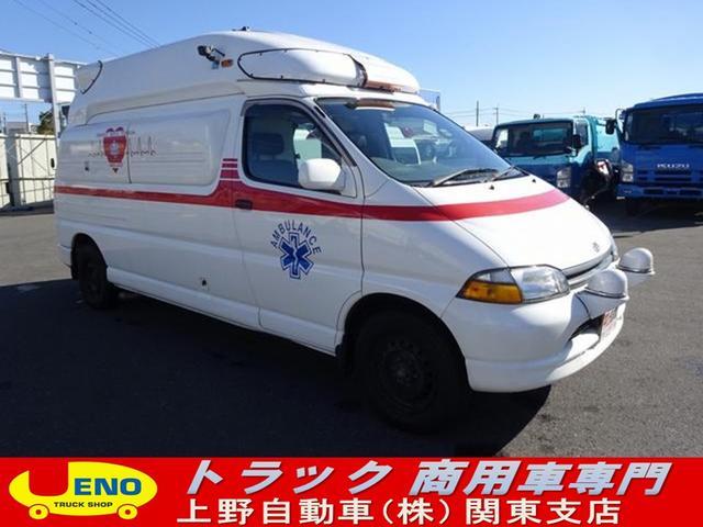 トヨタ 4WD 4WS 救急車 患者輸送車 ハイメディック 7人乗り