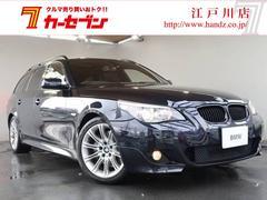 BMW550iツーリング Mスポーツパケ 黒革 SR ナビBカメ