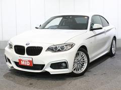 BMW220iクーペ Mスポーツ ナビ バックカメラ ETC