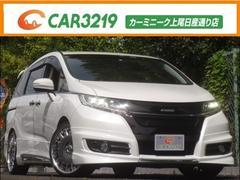 オデッセイアブソルート・EX 無限カスタム 車高調 社外20AW