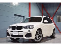 BMW X3xDrive 20d Mスポーツ 後期 Dアシスト 新車保証