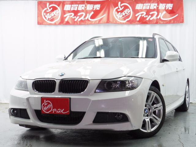 BMW 3シリーズ 320iツーリングMスポーツPKG 禁煙1オー...