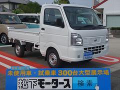 NT100クリッパートラックDX 4WD オートマ 届出済未使用車