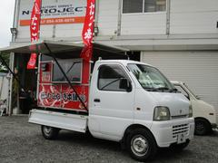キャリイトラック 移動販売車(スズキ)