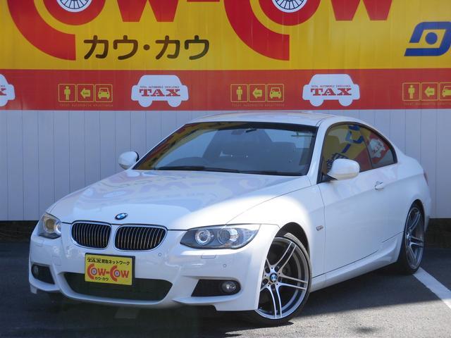 BMW 3シリーズ 325i Mスポーツパッケージ (車検整備付)