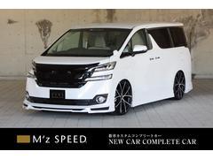 ヴェルファイア2.5X 8人 ZEUS新車カスタムコンプリート ローダウン
