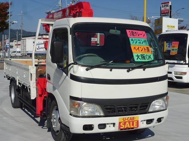 日野 デュトロ 3段クレーン ラジコン付 フックイン付 フル装備 ...