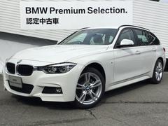 BMW318iツーリングMスポーツ新型純正ナビLEDライトSOS付
