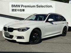 BMW320dツーリング Mスポーツ保証付HDDナビBカメラパドル
