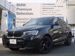 BMW X4ブラックアウト310台限定1オナサンルーフ黒レザLEDライト