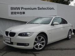 BMW320iハイラインパッケージサンルーフベジュ革キセノンPDC