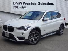 BMW X1sDrive 18i xラインコンフォートPKG革シート